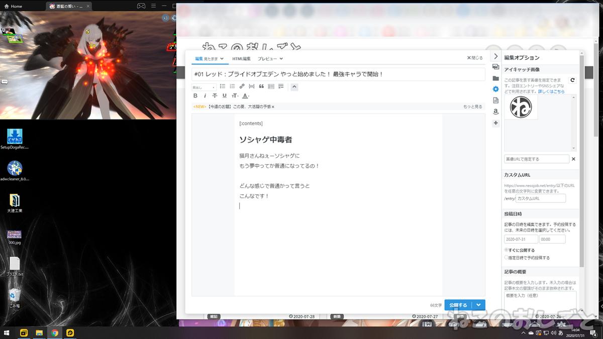 f:id:necozuki299:20200731140705j:plain