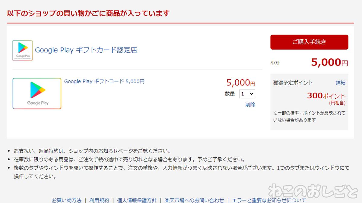 f:id:necozuki299:20200802205753j:plain