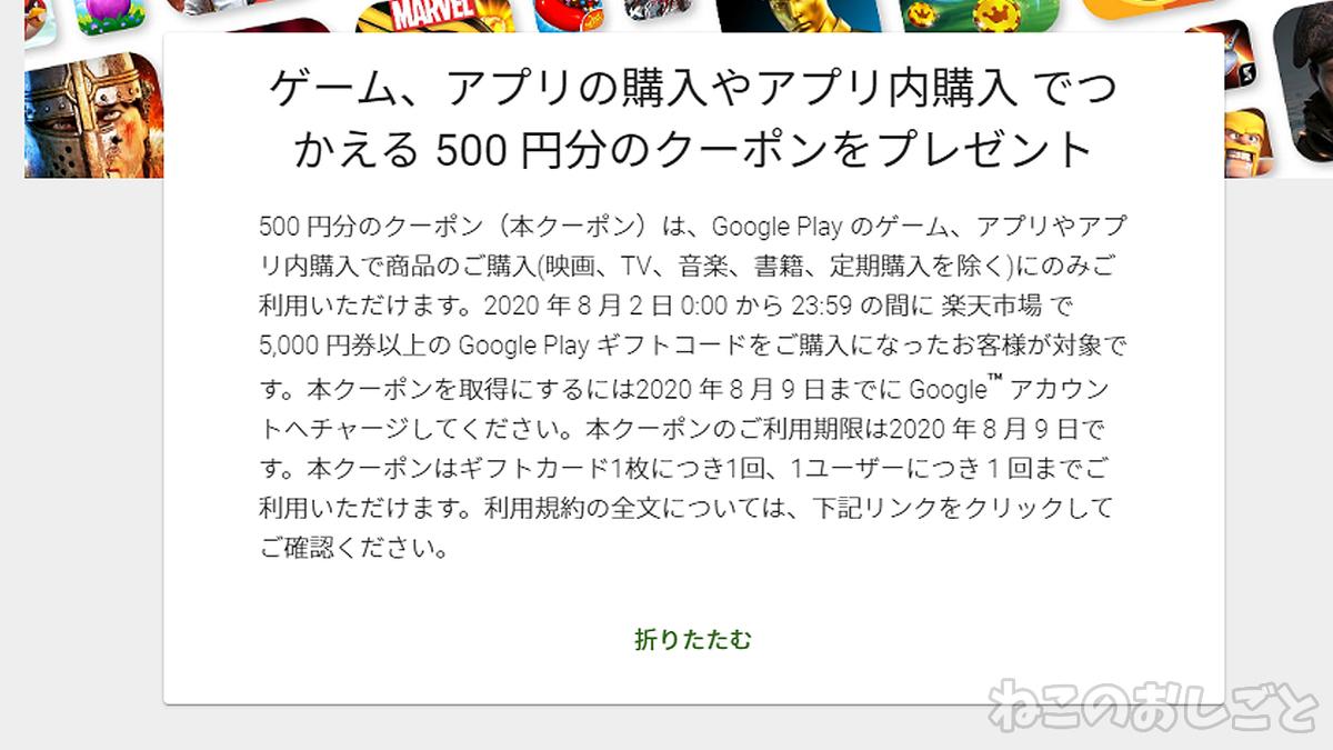 f:id:necozuki299:20200802212538j:plain