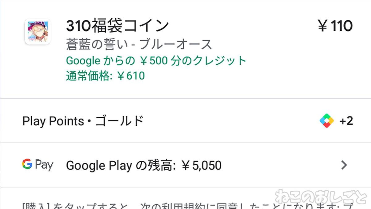 f:id:necozuki299:20200802212923j:plain