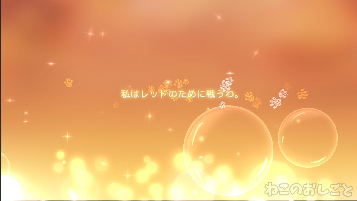 f:id:necozuki299:20200815161251j:plain