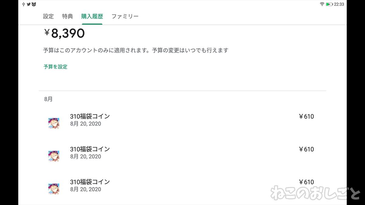 f:id:necozuki299:20200821115407j:plain