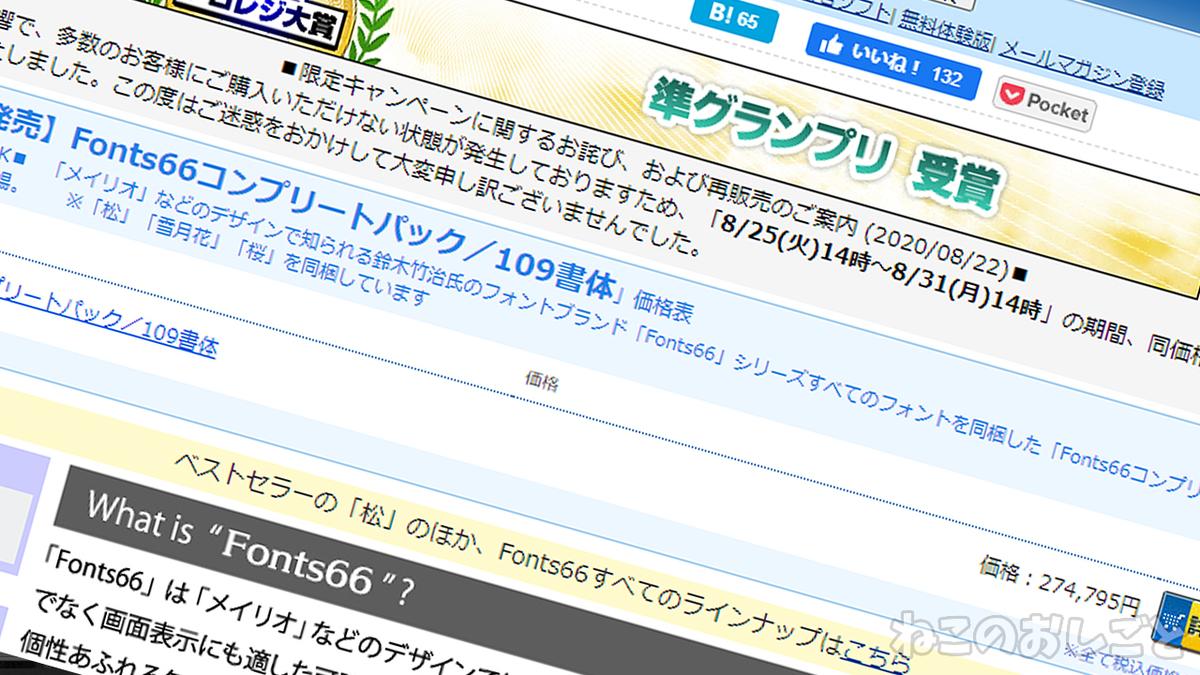f:id:necozuki299:20200825175127j:plain