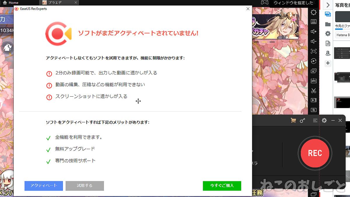 f:id:necozuki299:20200827150811j:plain