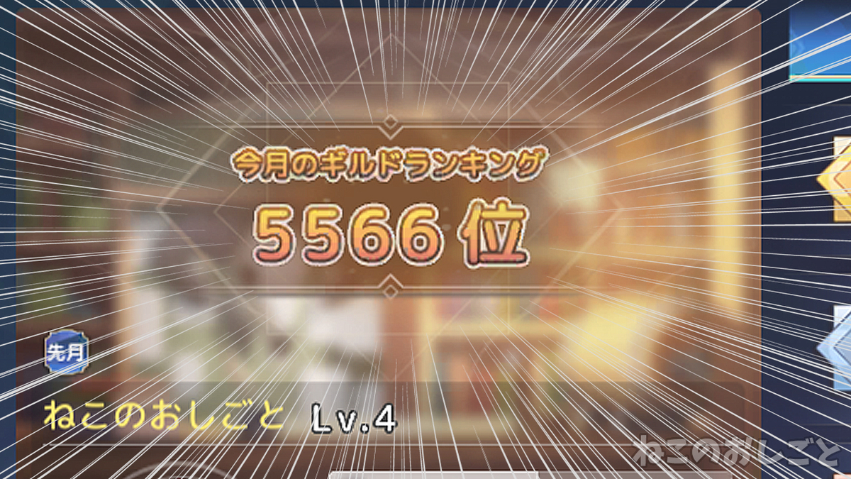 f:id:necozuki299:20200828165453j:plain