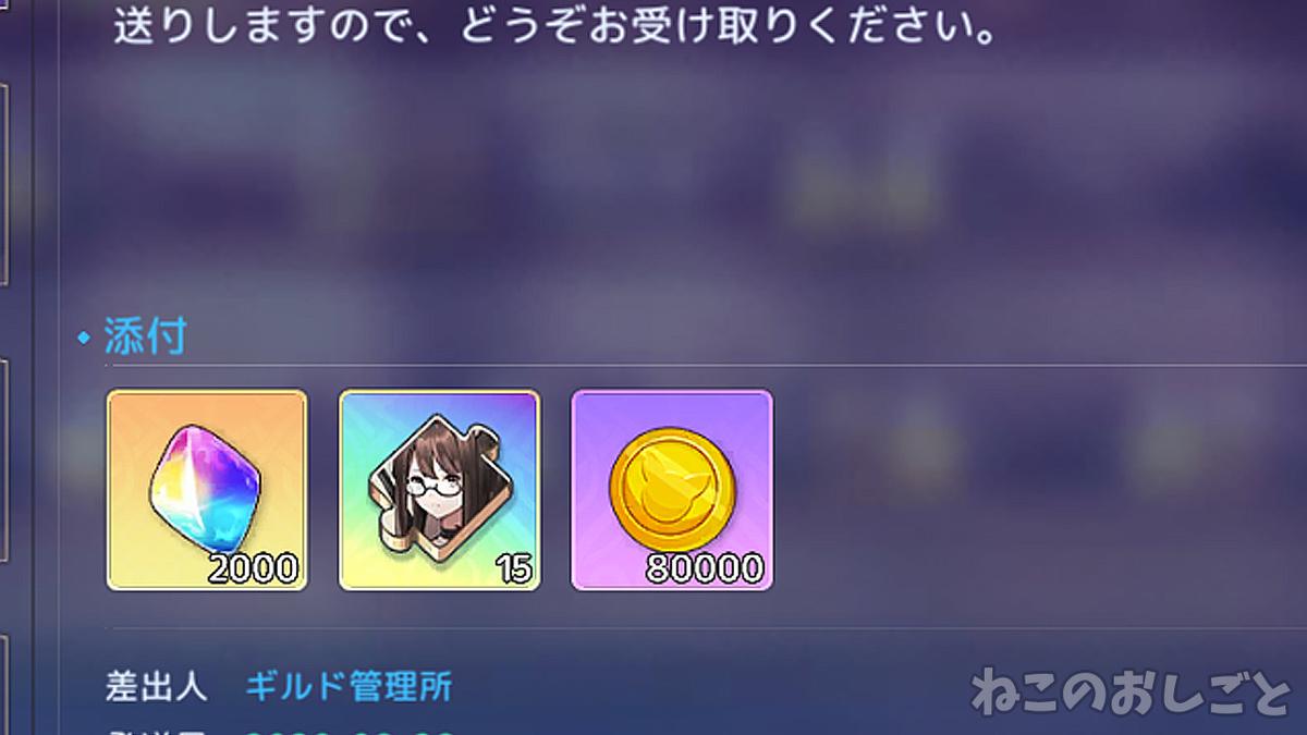 f:id:necozuki299:20200828165854j:plain
