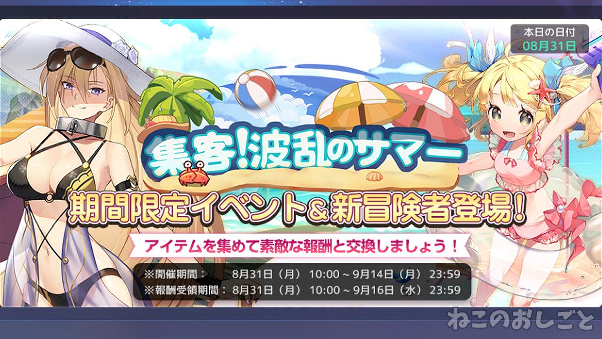 f:id:necozuki299:20200831131545j:plain