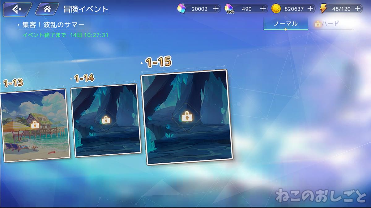 f:id:necozuki299:20200831133229j:plain