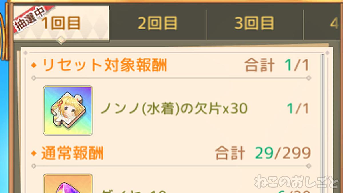 f:id:necozuki299:20200831144805j:plain