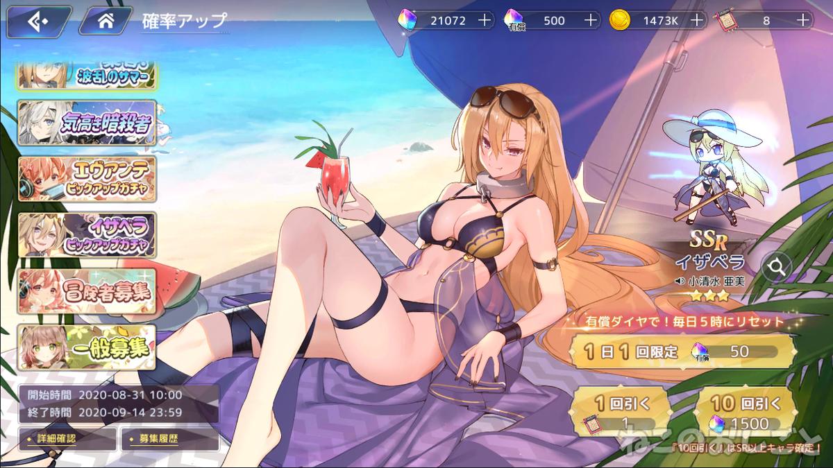f:id:necozuki299:20200831150354j:plain