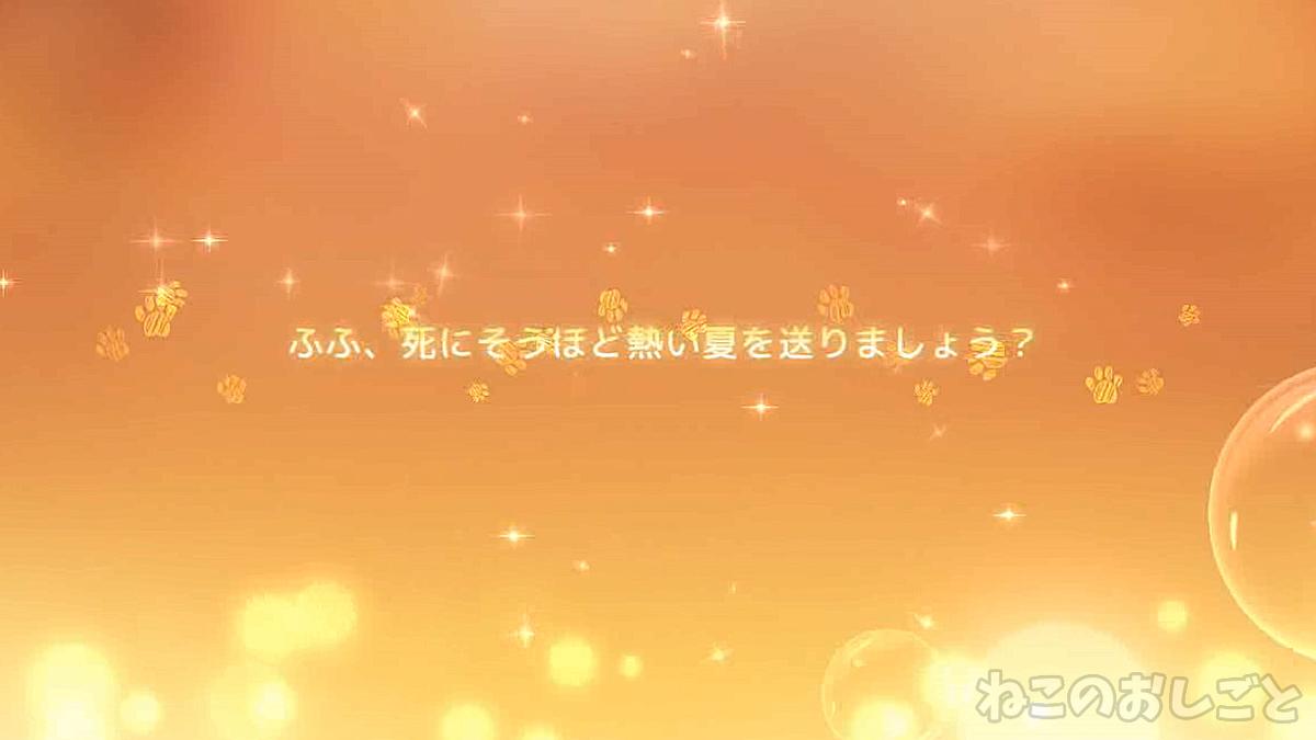 f:id:necozuki299:20200831155821j:plain