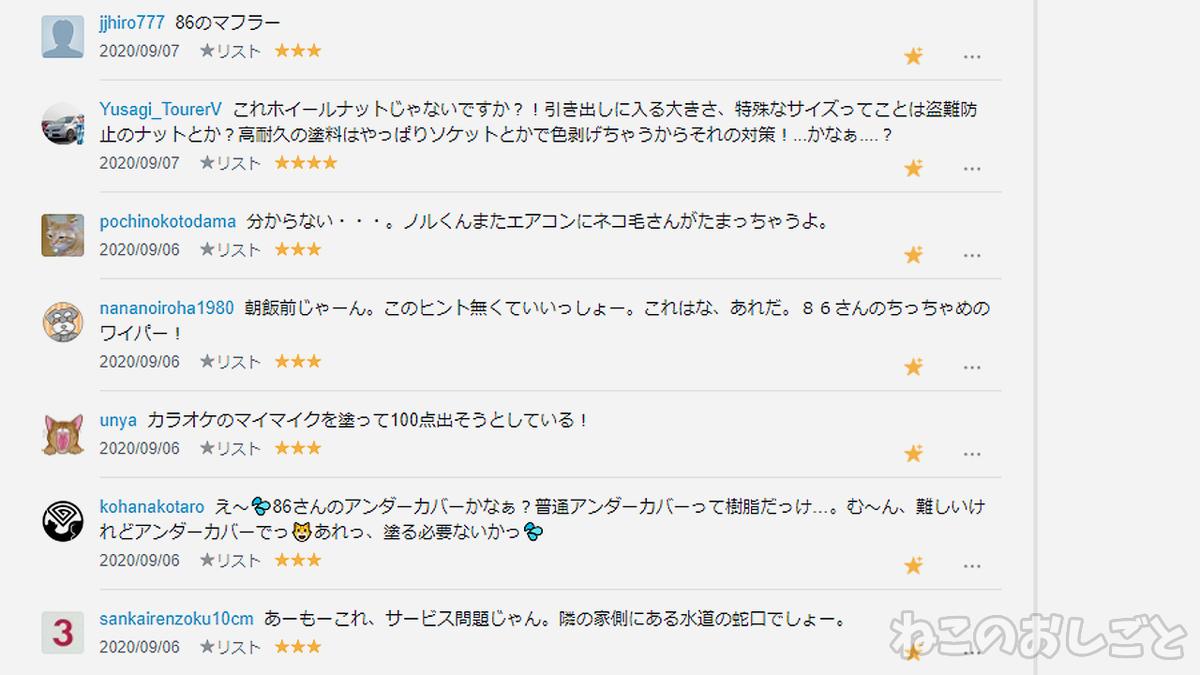 f:id:necozuki299:20200907153535j:plain