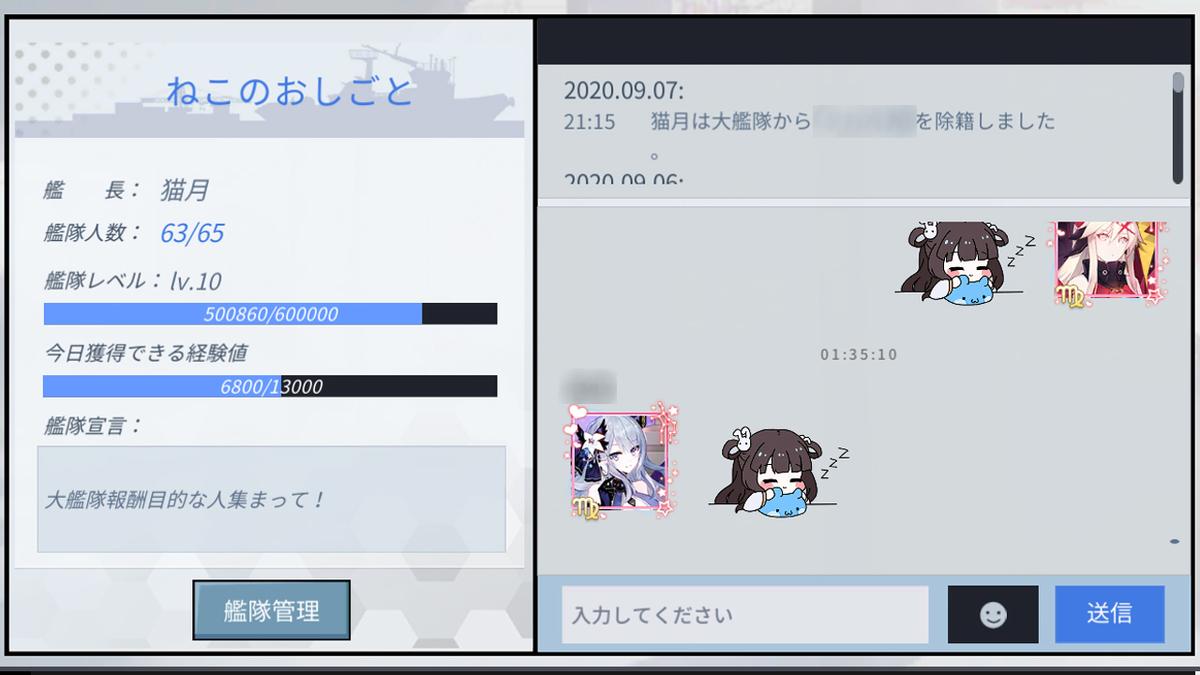 f:id:necozuki299:20200911162450j:plain