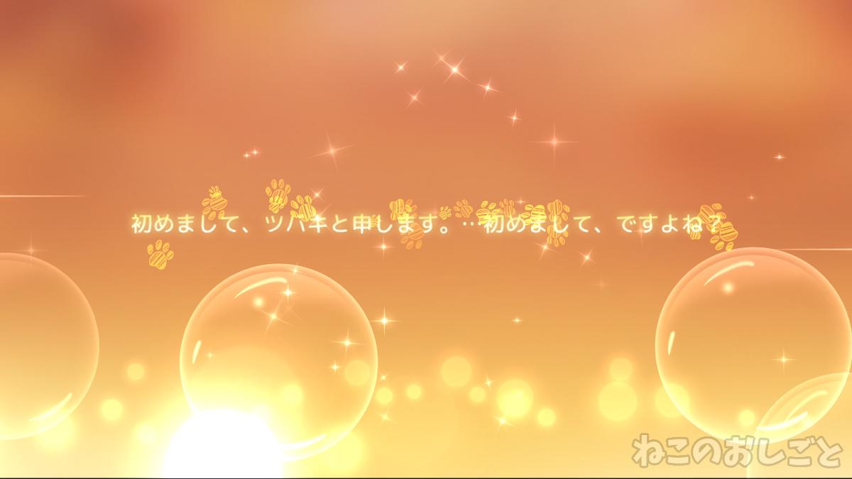 f:id:necozuki299:20200915172506j:plain