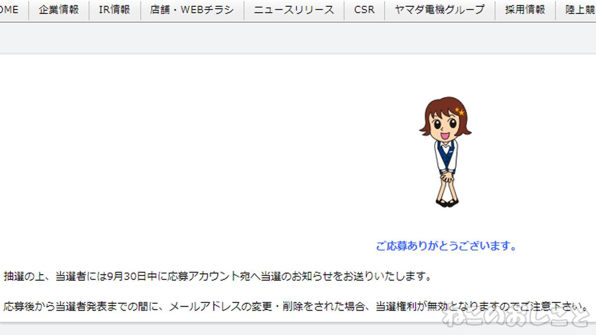 f:id:necozuki299:20200918155201j:plain