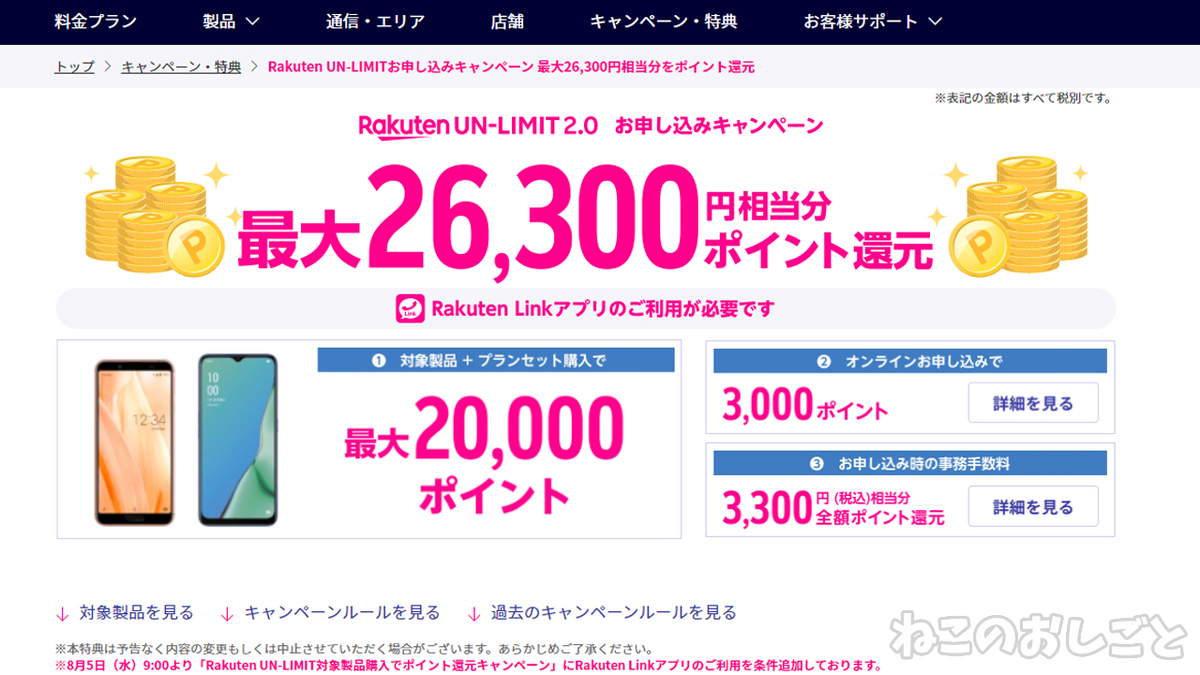 https://cdn-ak.f.st-hatena.com/images/fotolife/n/necozuki299/20200924/20200924162740.jpg