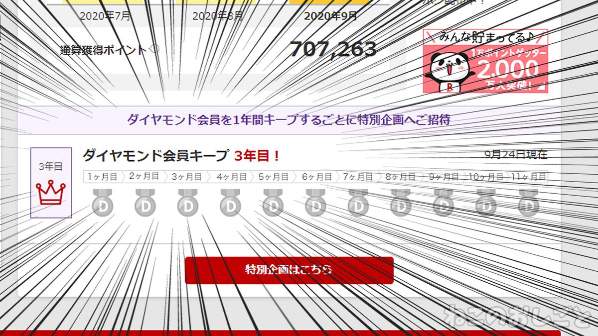 f:id:necozuki299:20200924172119j:plain