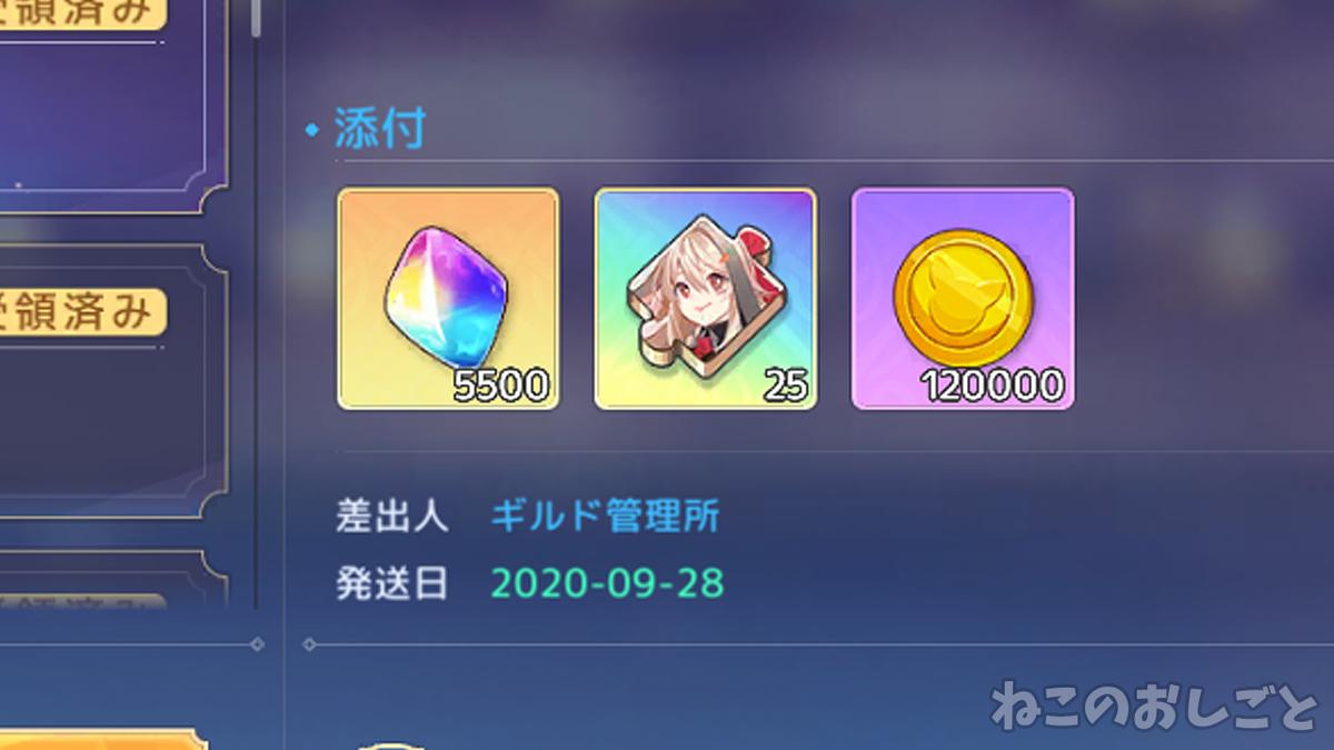 f:id:necozuki299:20200928185358j:plain