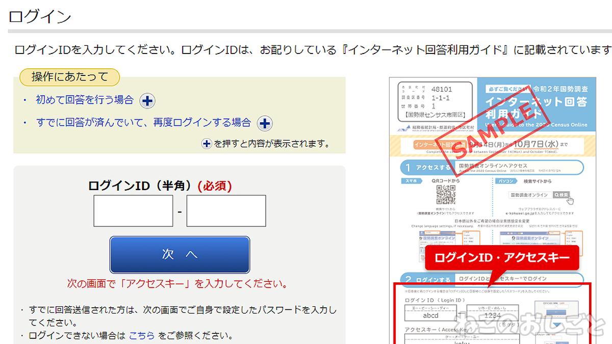 f:id:necozuki299:20201007132229j:plain