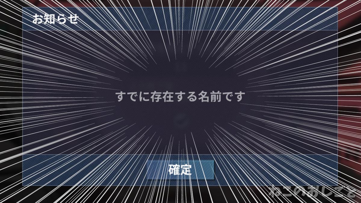 f:id:necozuki299:20201009140444j:plain
