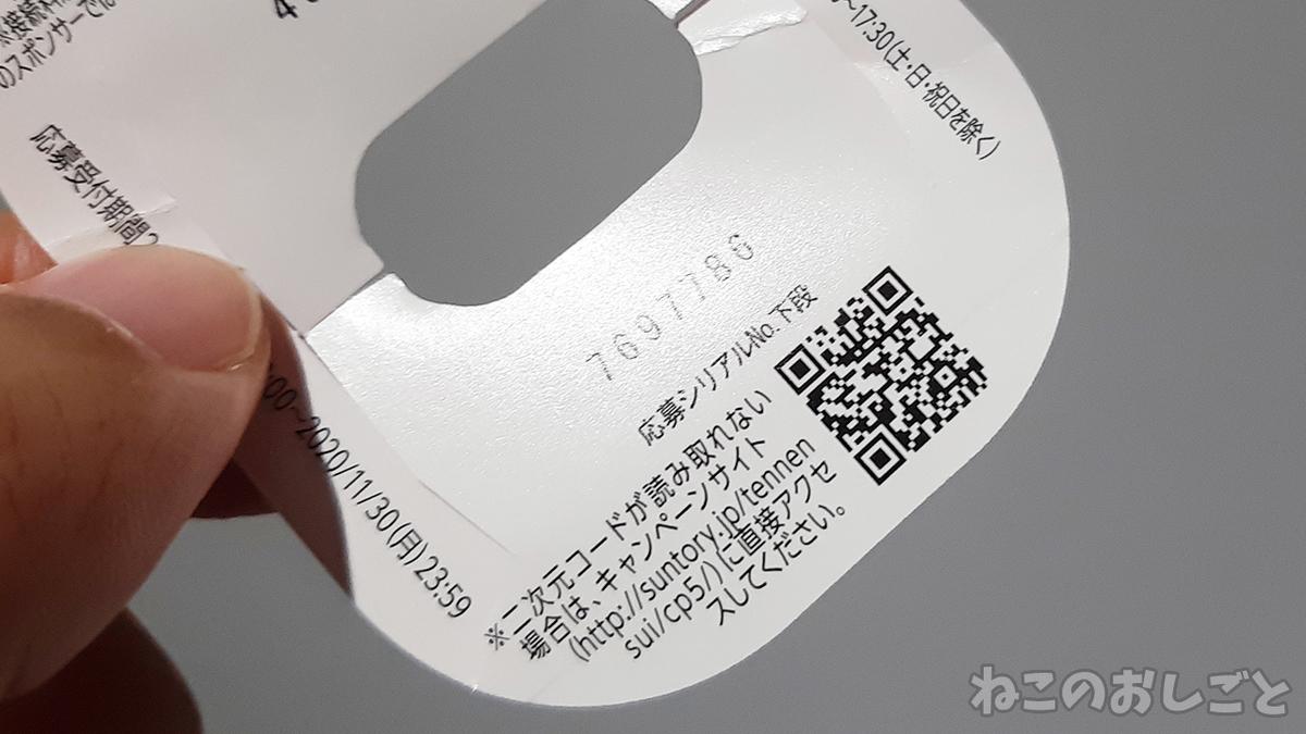 f:id:necozuki299:20201025140837j:plain