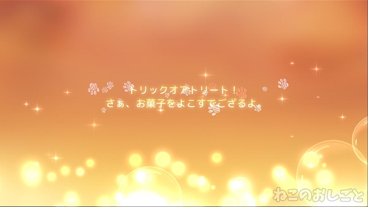 f:id:necozuki299:20201031121237j:plain