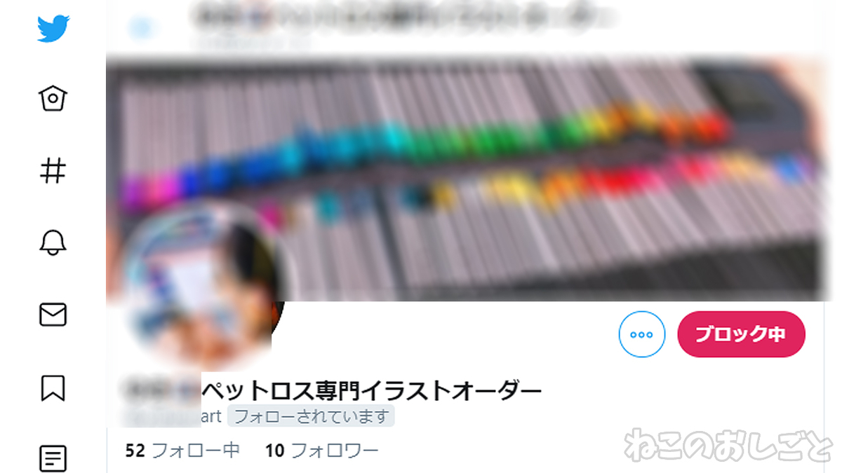 f:id:necozuki299:20201108201426j:plain