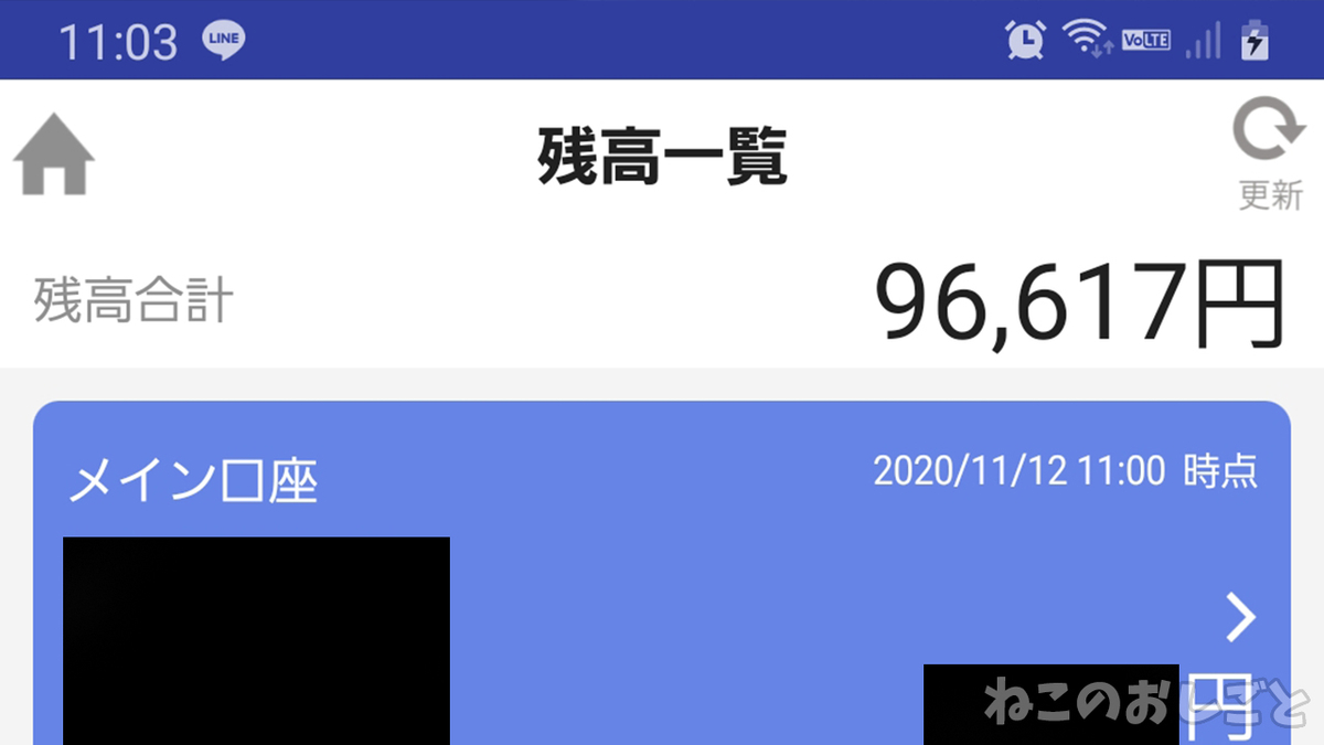 f:id:necozuki299:20201112110813j:plain