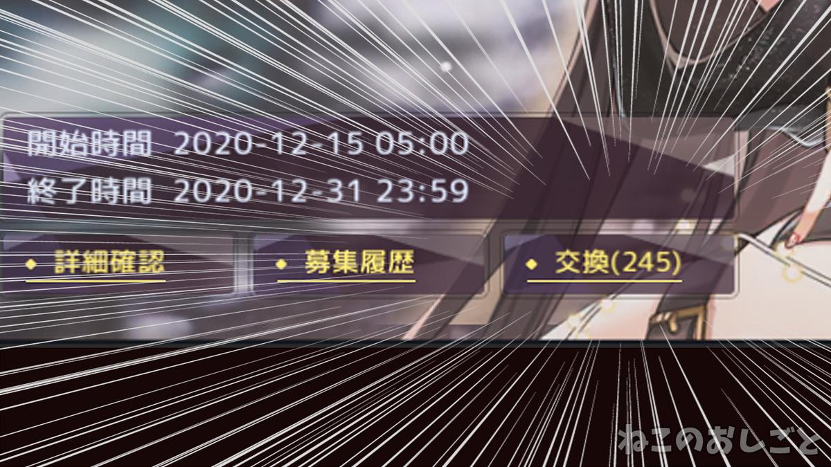 f:id:necozuki299:20201225163618j:plain