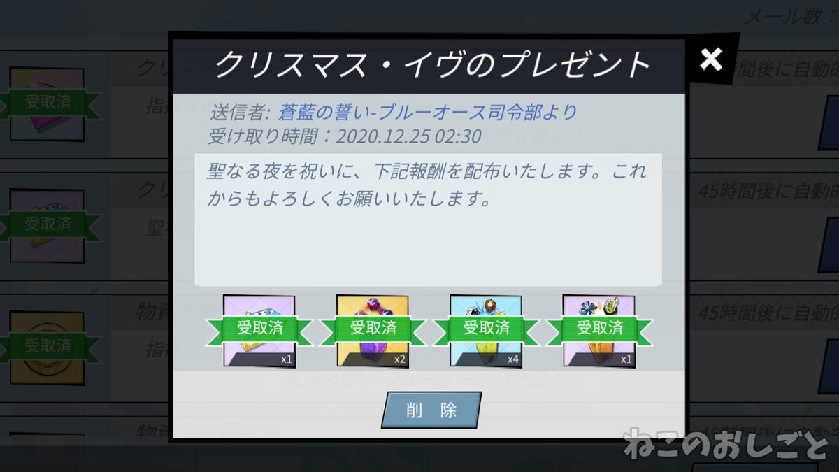 f:id:necozuki299:20201225171314j:plain