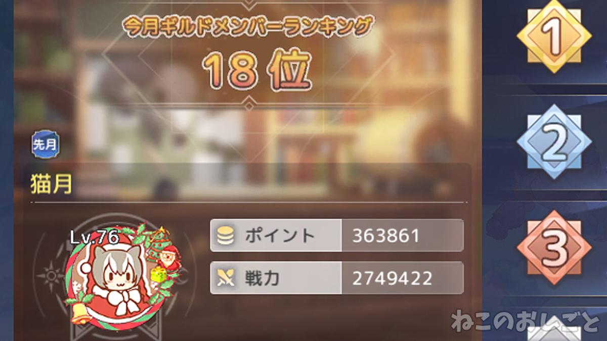 f:id:necozuki299:20201228105419j:plain