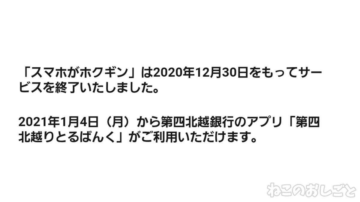f:id:necozuki299:20210102125350j:plain