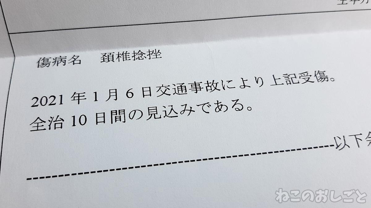 https://cdn-ak.f.st-hatena.com/images/fotolife/n/necozuki299/20210107/20210107142637.jpg