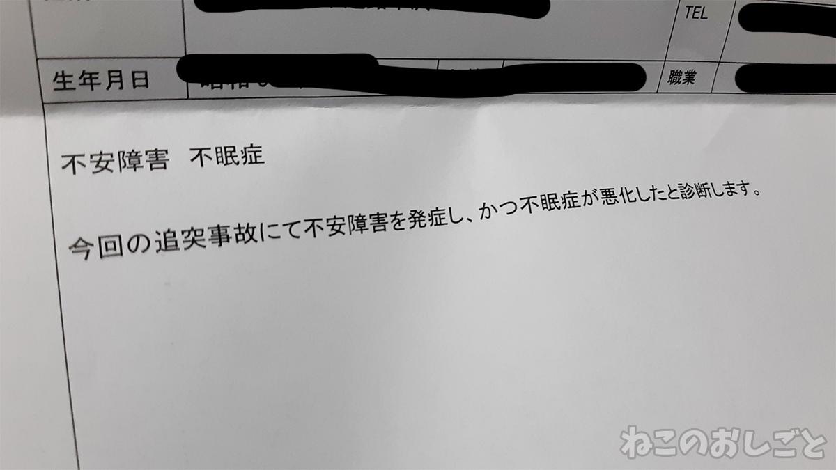 f:id:necozuki299:20210109212151j:plain