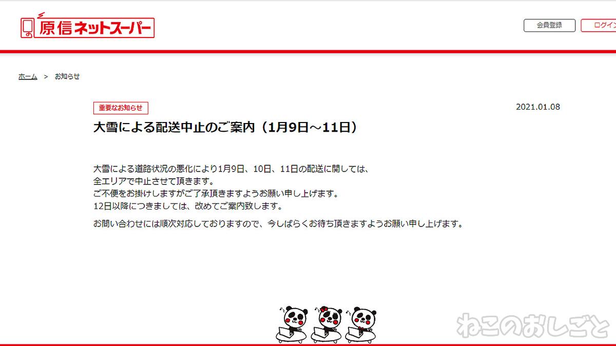 f:id:necozuki299:20210109214432j:plain