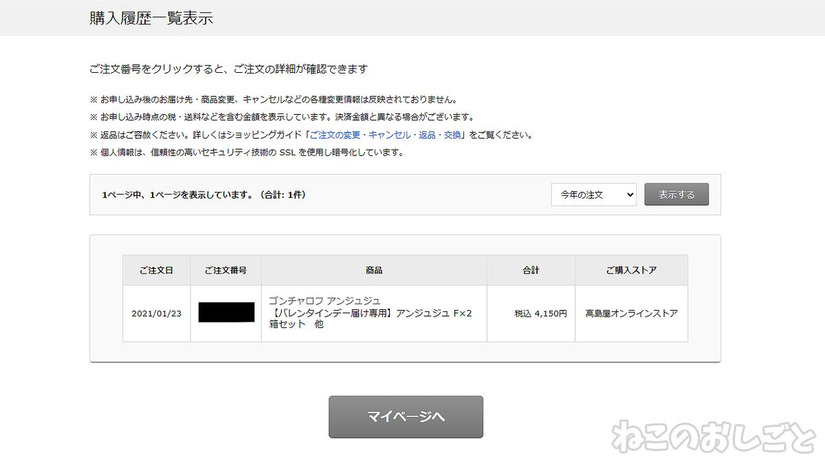 f:id:necozuki299:20210123135046j:plain
