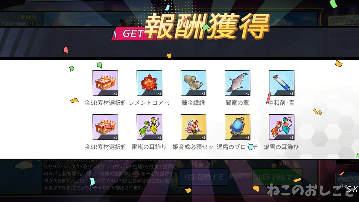 f:id:necozuki299:20210126200445j:plain