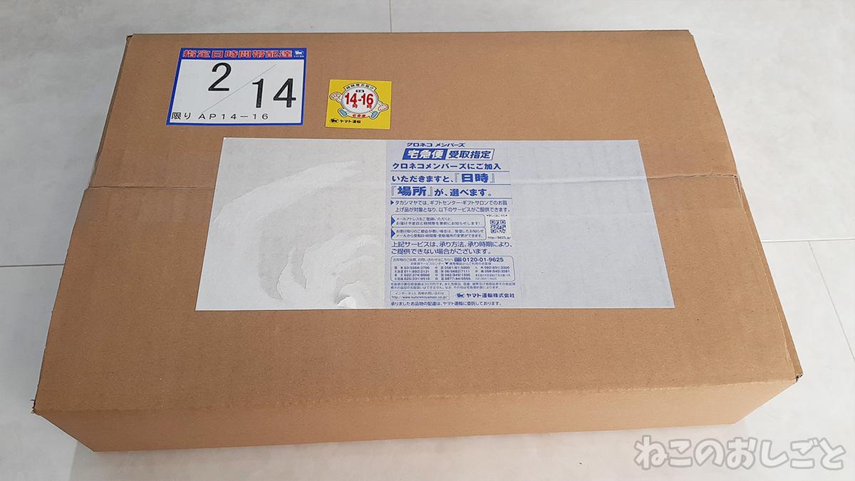 f:id:necozuki299:20210214165813j:plain