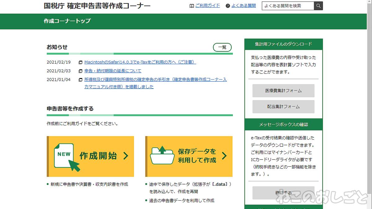 f:id:necozuki299:20210220103744j:plain