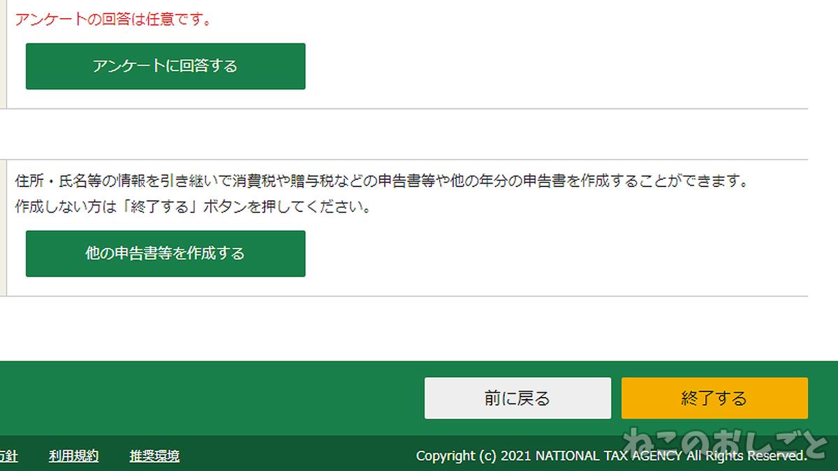 f:id:necozuki299:20210220124856j:plain