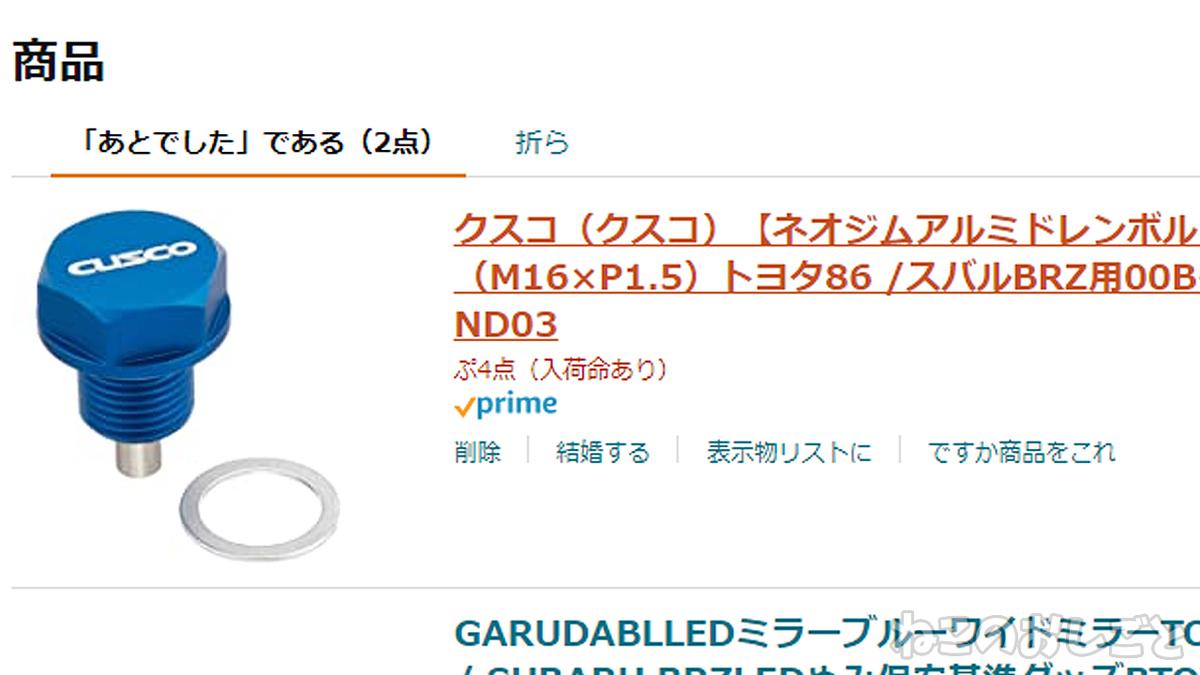 f:id:necozuki299:20210305094932j:plain