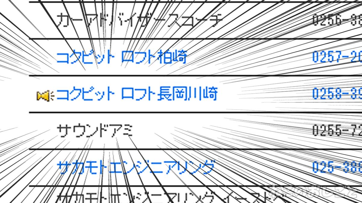 f:id:necozuki299:20210315154806j:plain