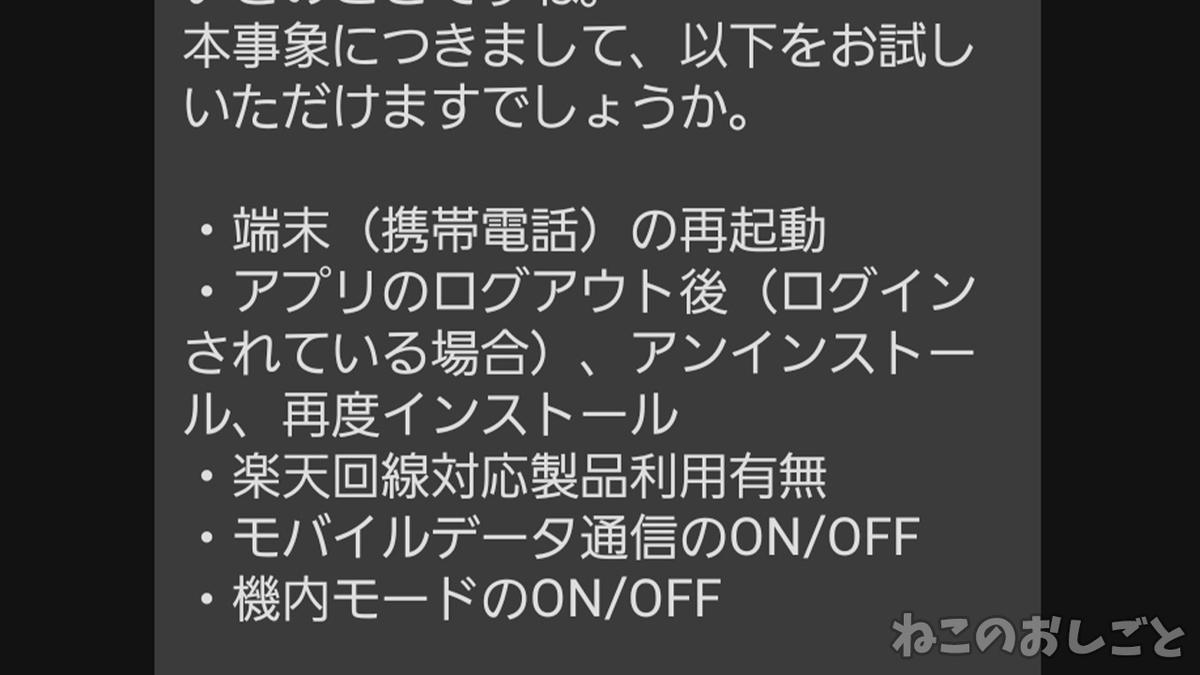 f:id:necozuki299:20210410125342j:plain
