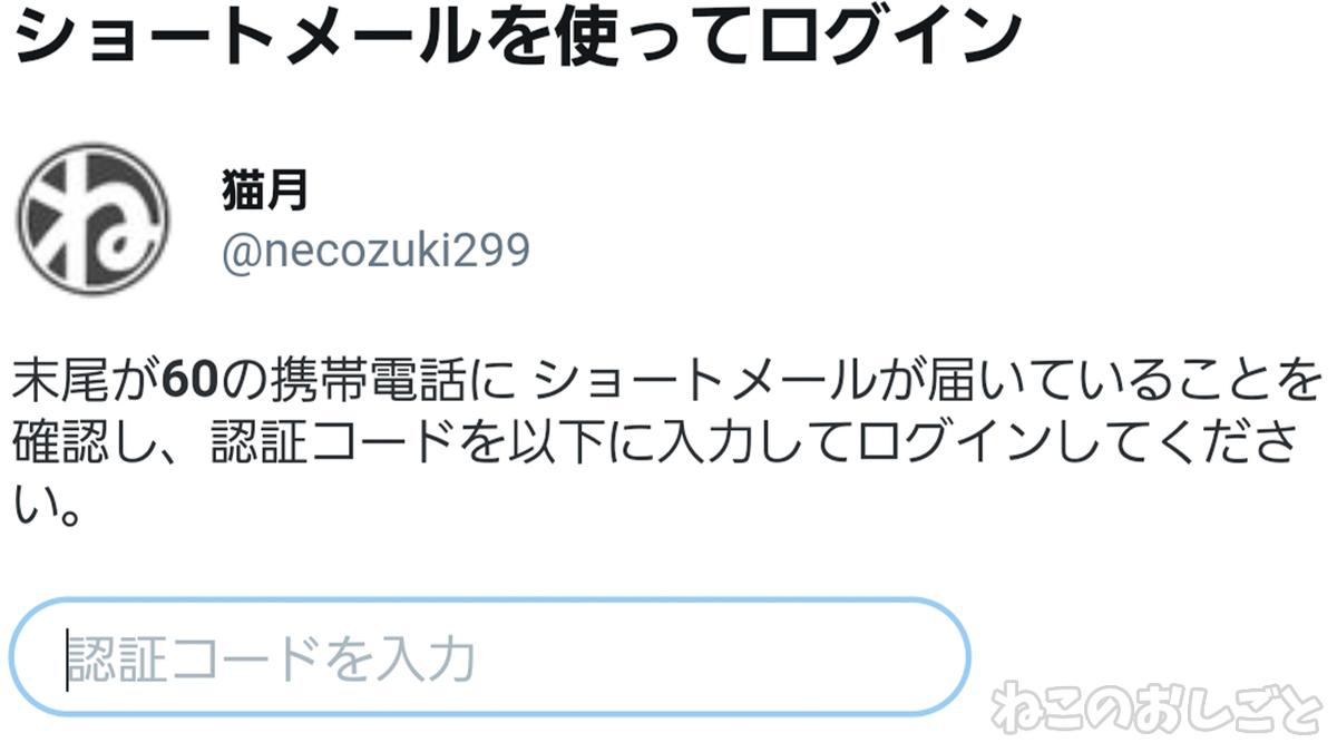 f:id:necozuki299:20210411163751j:plain