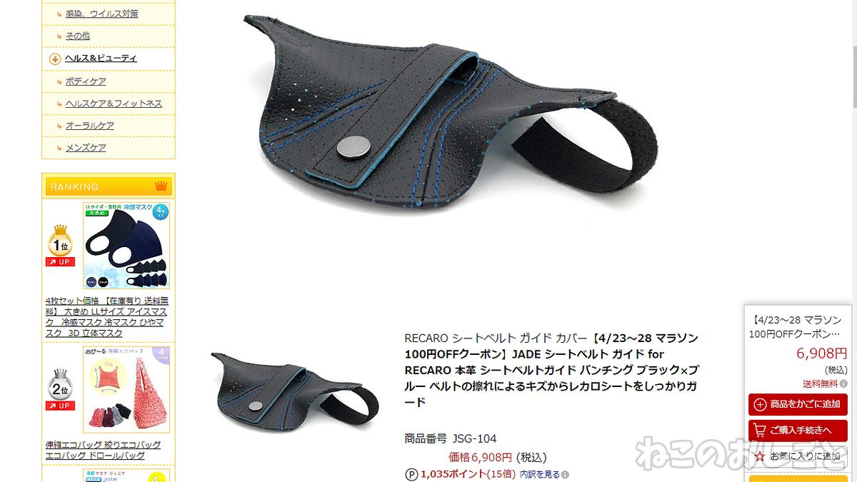 f:id:necozuki299:20210426170334j:plain