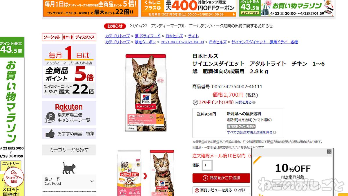 f:id:necozuki299:20210426171050j:plain