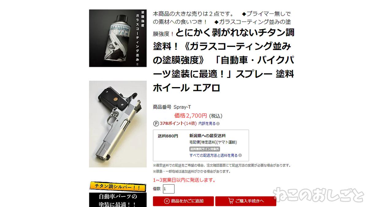 f:id:necozuki299:20210426171612j:plain