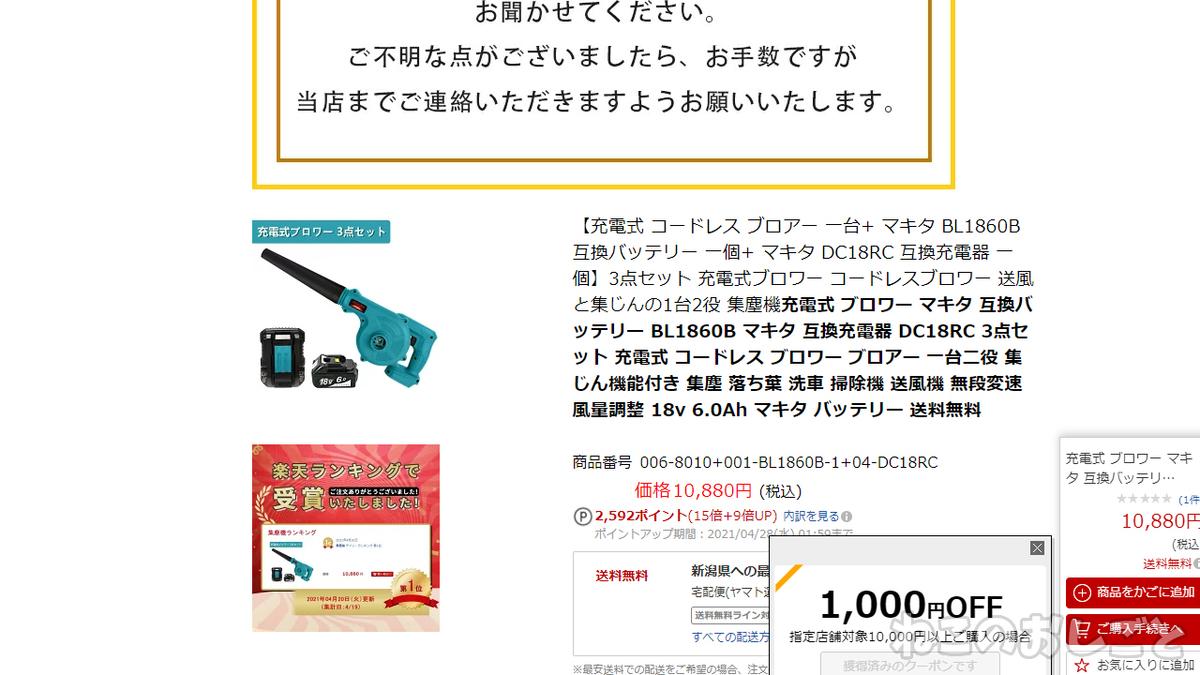 f:id:necozuki299:20210426172902j:plain