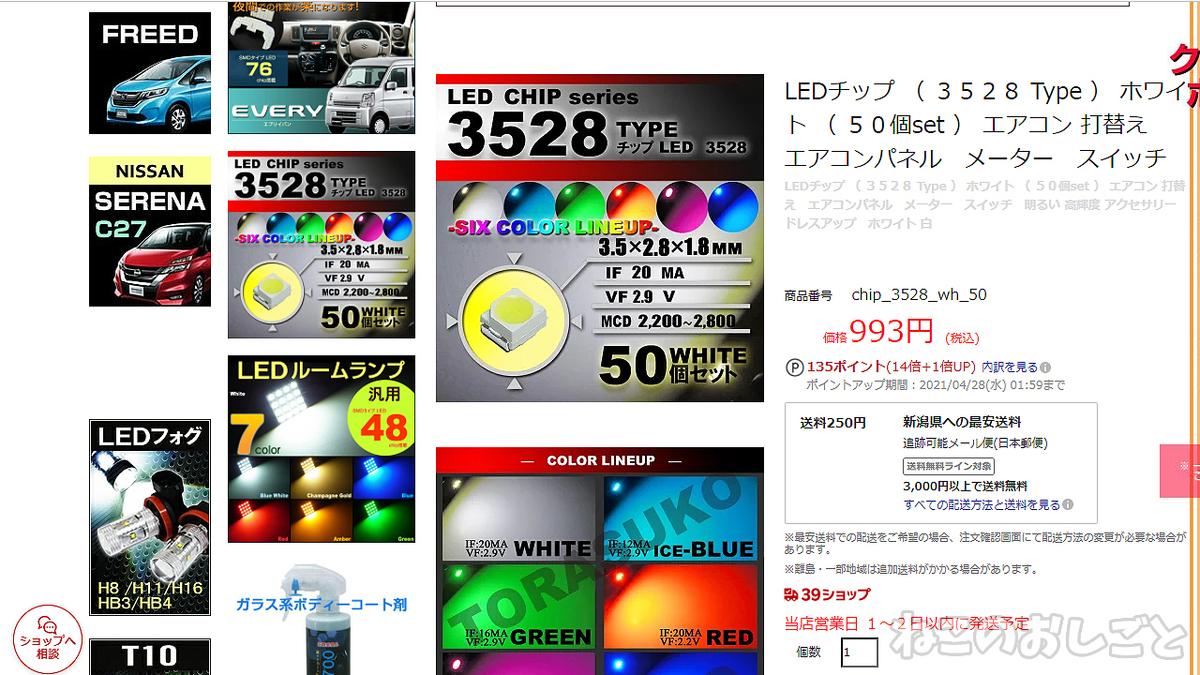 f:id:necozuki299:20210426174631j:plain