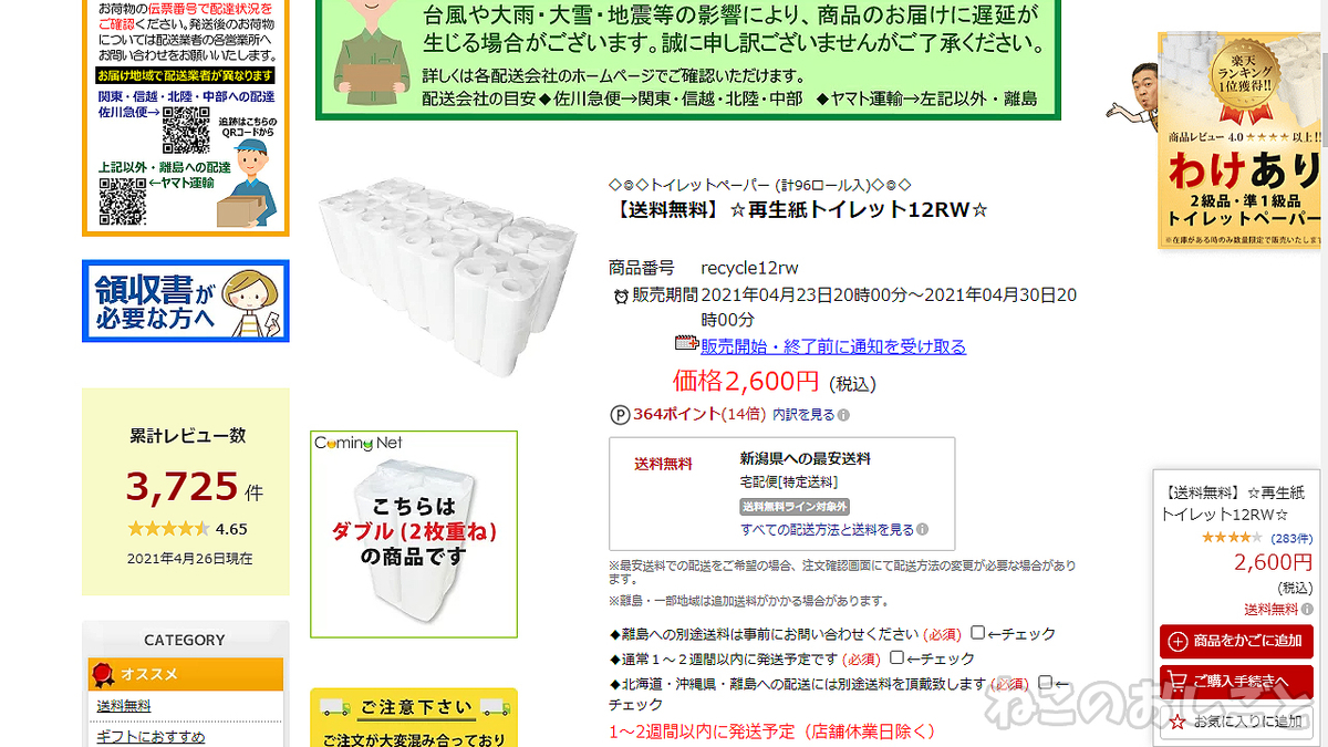 f:id:necozuki299:20210426175039j:plain